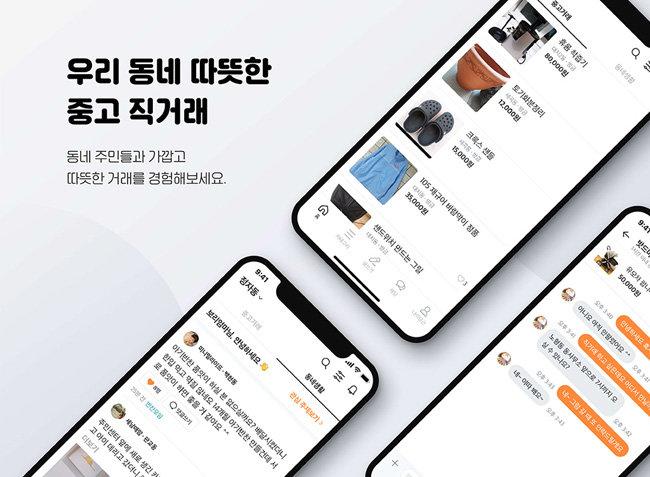 중고거래 앱 '당근마켓'은 이용자의 거주지 기준 반경 6㎞ 이내 이웃끼리 중고 물품을 직거래하는 지역 기반 중고거래 서비스다. [동아DB]
