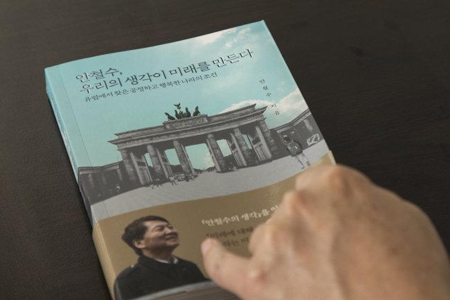 안철수 국민의당 대표가 올해 1월 출간한 '안철수, 우리의 생각이 미래를 만든다'. [조영철 기자]