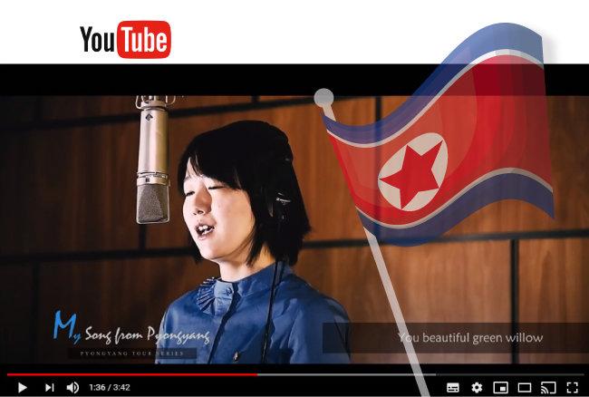유튜브 'Truth' 채널에서 '은아'가 북한 가요 '푸른버드나무'를 부르고 있다.
