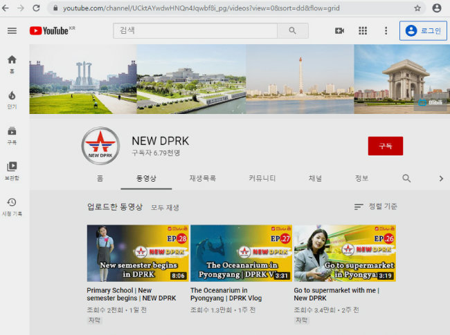 유튜브 'New DPRK'에 게시된 동영상들. 브이로그 형식을 빌린 체제 선전물이다.