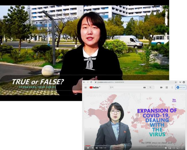 'Truth' 채널에 업로드된 '진실과 거짓' 동영상(위).  북한에 코로나19 감염자가 없다고 뉴스 형식을 빌려 전달하고 있다.