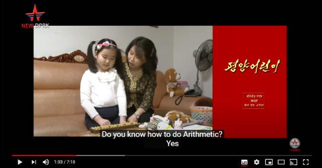 유튜브 'New DPRK' 채널은 예비 초등학생 리수진을 등장시켜 브이로그 형식으로 동영상을 제작했다.