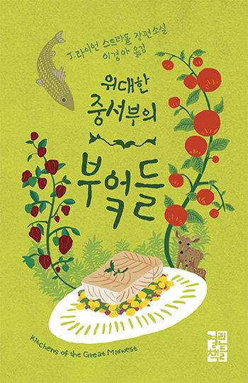 소설 '위대한 중서부의 부엌들' 표지.