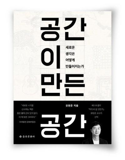 유현준 지음, 을유문화사, 408쪽, 1만6500원