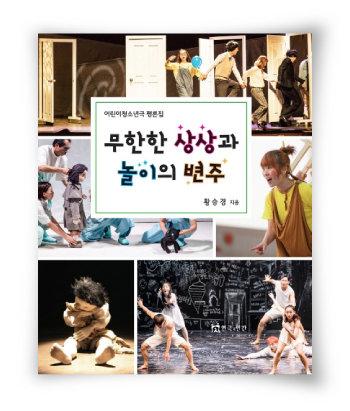 황승경 지음, 연극과인간, 155쪽, 1만 원