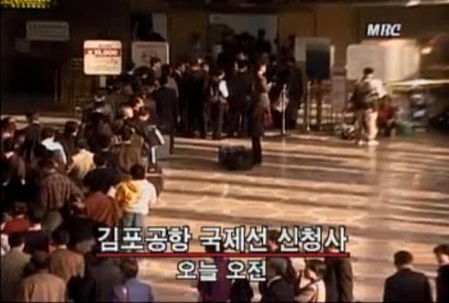 1997년 10월 보안검색 강화로 마비된 김포국제공항. [MBC 화면 캡처]