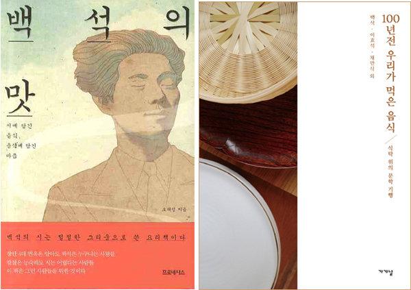 에세이 '백석의 맛' 표지(왼쪽). 에세이 '100년 전 우리가 먹은 음식' 표지.