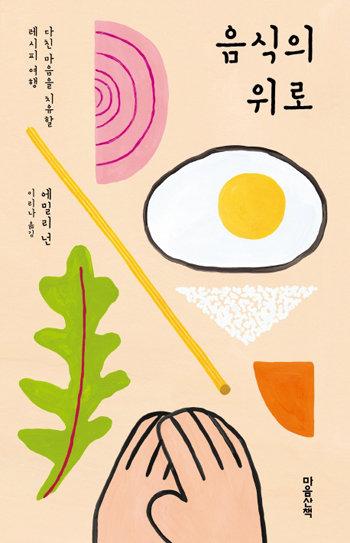 에세이 '음식의 위로' 표지.