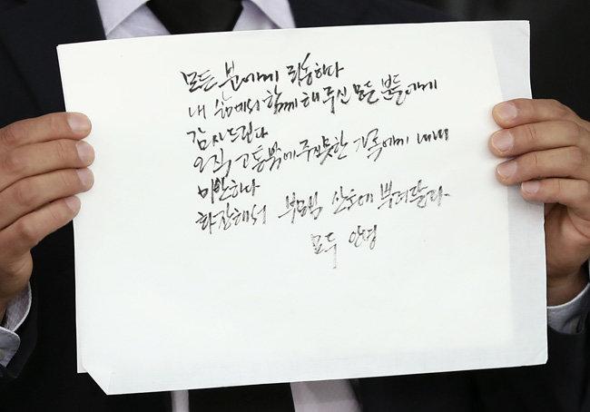 7월 10일 공개된 박원순 서울시장 유언. '모든 분에게 죄송하다'는 내용이 담겨 있다. [뉴시스]