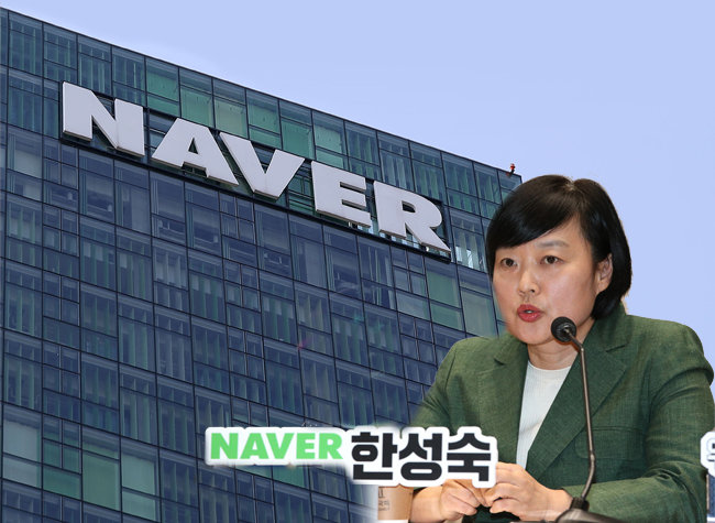 한성숙 네이버 대표이사가 7월 6일 서울 여의도 국회 의원회관에서 열린 국회 디지털경제 혁신연구포럼 출범식에서 발언하고 있다. [뉴스1]