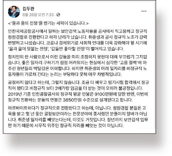 김두관 의원 페이스북