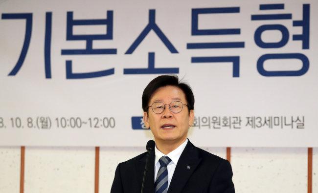 이재명 경기지사가 2018년 10월 8일 서울 여의도 국회에서 열린 기본소득형 국토보유세 토론회 축사를 하고 있다. [뉴스1]