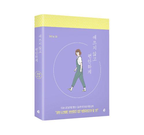 김수현 작가의 신간 '애쓰지 않고 편안하게'.