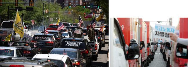 4월 22일 미국 버지니아주 리치먼드에서는 코로나19로 인한 집회 제한 명령에 항의하는 자동차 시위가 벌어졌다(왼쪽). 5월 1일 전국택배연대노동조합원들은 특수고용노동자 차별 철폐 등을 요구하며 '드라이브 인' 시위를 펼쳤다.  [GettyImage, 뉴시스]