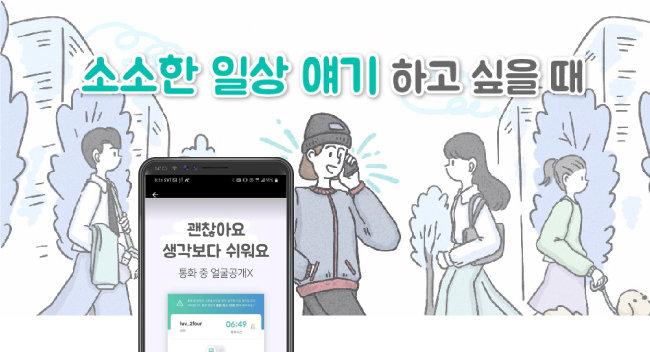소셜 통화 앱은 익명을 전제로 한 1대 1 통화 서비스다. 청년들은 힘들 때 익명의 힘을 빌려 속마음을 털어놓는다. [커넥팅 제공]