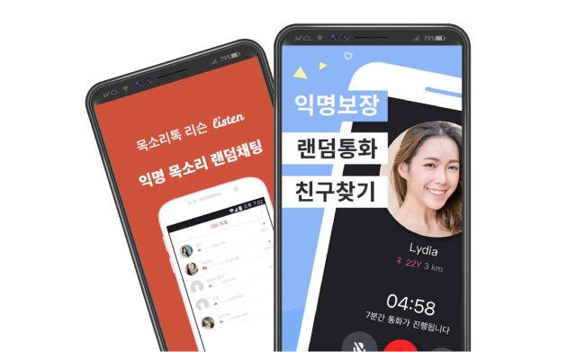 청년 세대 사이에서 인기를 얻고 있는 소셜 통화 애플리케이션. '목소리톡 리슨' '굿나잇'(왼쪽부터).