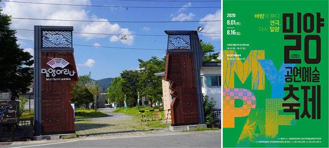 2020 밀양공연예술축제가 열리는 '밀양아리나'(왼쪽). 2020 밀양공연예술축제 포스터.