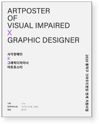 '시각장애인 미술의 확산' 가치를 알리기 위해 제품 디자인업에 뛰어든 정하윤 씨가 서울 한 자치구 크라우드 펀딩 사업에 참여하며 제작한 포스터. [박수민 제공]