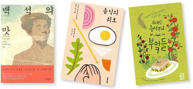 에세이 '백석의 맛', '음식의 위로'와 소설 '위대한 중서부의 부엌들' 표지(왼쪽부터).