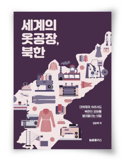 김승재 지음, 늘품플러스, 290쪽, 1만6500원