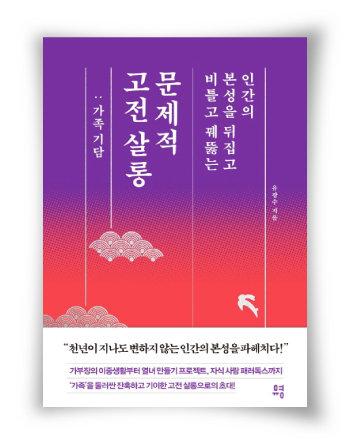 유광수 지음, 유영, 320쪽, 1만6000 원