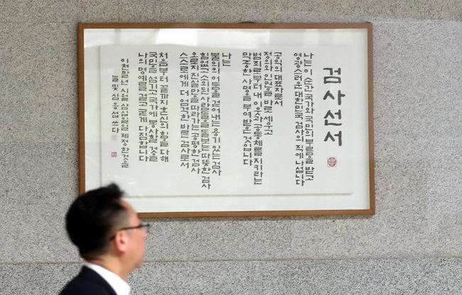 7월 30일 서울 서초구 서울중앙지방검찰청에 검사선서가 걸려있다. [홍진환 동아일보 기자]
