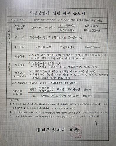 적십자사가 한국애보트에 보낸 제재 처분 통지서.