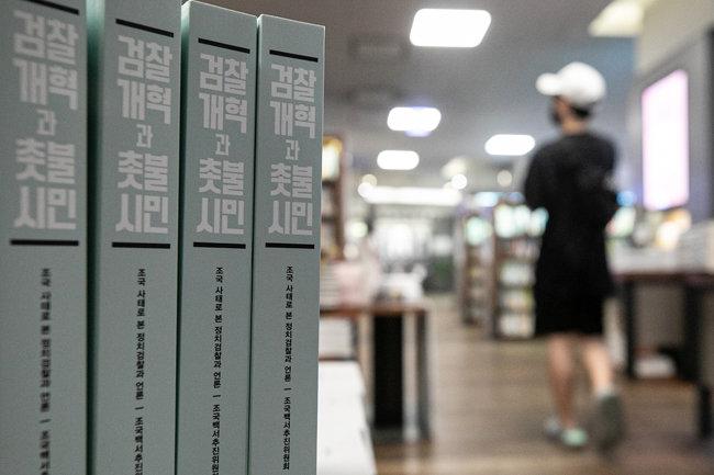 8월 12일 서울 시내의 한 대형서점에 진열돼 있는 '검찰개혁과 촛불시민'(조국백서). [뉴스1]