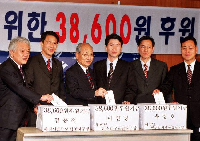 2000년 3월 26일 서울 여의도 당시 민주당사에서 열린 '386세대를 위한 후원회'에서 서영훈 대표(왼쪽에서 세 번째) 등이 민주당 386세대 후보인 임종석(왼쪽에서 두 번째), 이인영(오른쪽에서 세 번째), 우상호(오른쪽에서 두 번째) 씨 등이 지켜보는 가운데 모금액 3만8600원을 모금함에 넣고 있다. [동아DB]