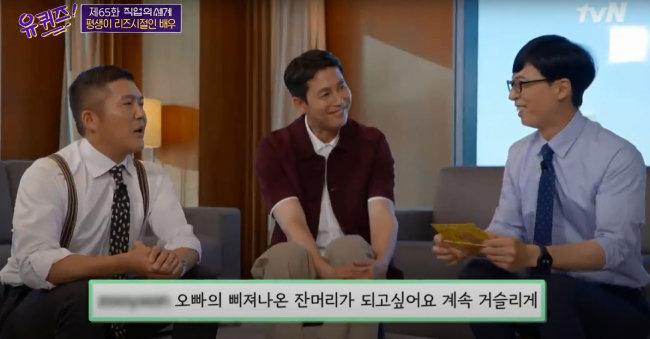 배우 정우성 씨가 한 예능 프로그램에 출연해 누리꾼들이 남긴 주접 댓글을 읽고 있다. [tvn 유퀴즈온더블럭 캡처]