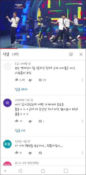 유튜브에 올라온 아이돌 '제국의 아이들' 무대 영상에 달린 댓글이 화제가 되면서 댓글창이 놀이터가 됐다. [아이돌 '제국의 아이들' 무대 영상 캡처]