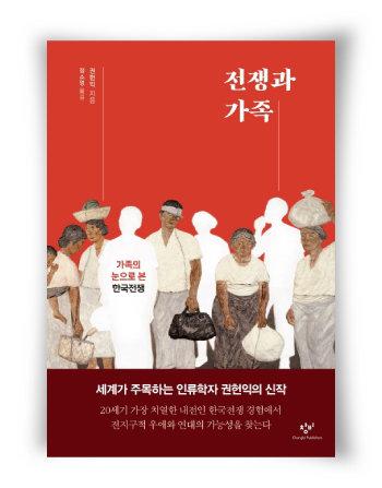 권헌익 지음, 정소영 옮김, 창비, 324쪽, 2만 원