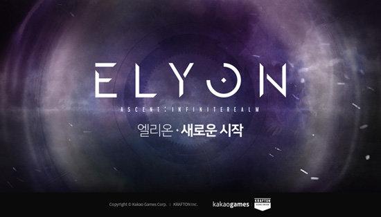 2020년 하반기 출시 예정인 카카오게임즈의 기대작 '엘리온'. [동아DB]