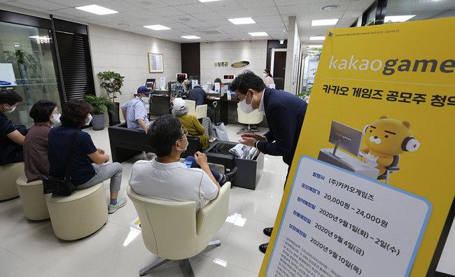 카카오게임즈 일반 공모주 청약이 시작된 9월 1일 서울 마포구 삼성증권 마포지점에서 투자자들이 청약을 위해 기다리고 있다. [삼성증권 제공]