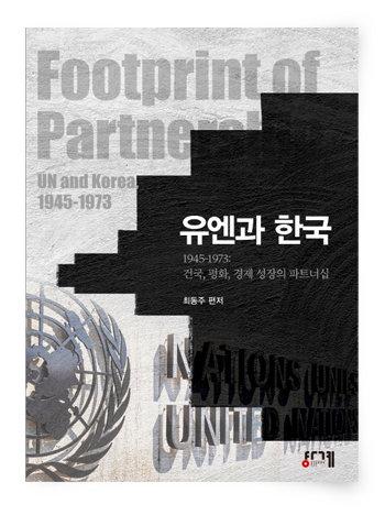 최동주 편저, 경계, 404쪽, 2만7000원