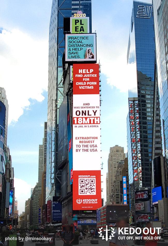 미국 뉴욕 타임스퀘어 전광판에 '웰컴 투 비디오' 운영자 손정우에 대한 솜방망이 처벌을 비판하는 내용의 광고가 걸려있다. [케도 아웃 홈페이지]