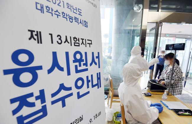2021학년도 대학수학능력시험 원서접수가 시작된 3일 오전 서울 영등포구 남부교육지원청에서 수험생이 원서 접수에 앞서 체온을 측정하고 있다. [뉴스1]