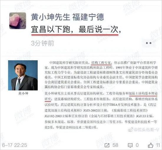 위챗에 올라온 가짜 뉴스. 싼샤 댐이 이미 붕괴했으니 그 하류도시인 이창(宜昌)의 시민들은 빨리 대피하라고 말하고 있다. 글을 올린 사람이 중국의 유명 수리학자인 황샤오쿤으로 돼 있으나 실제는 다른 사람이 올린 가짜 뉴스였다. [위챗 캡처]