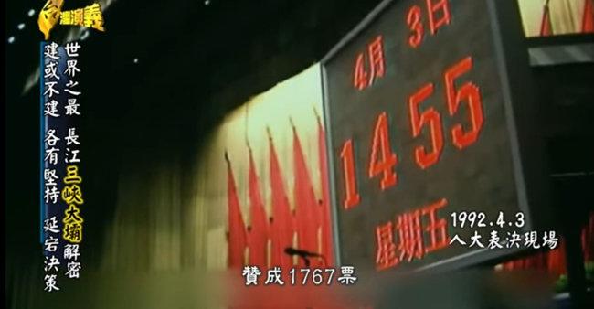 1992년 4월 3일 전국인민대표대회 제7기 제5차 회의에 상정된 싼샤 댐 건설 계획은 전국인대 표결 역사상 가장 적은 찬성표를 받았다. 전체 참석자 2633명 중 67.1%인 1767명만이 찬성표를 던졌다. [타이완옌 화면 캡처]