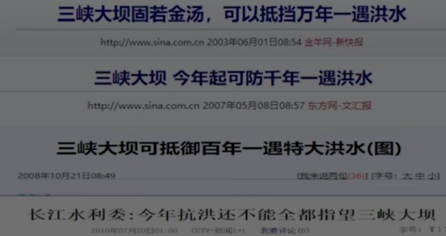 매해 바뀌는 싼샤 댐의 홍수 방지 능력에 대한 중국 관영 언론 보도. 2003년엔 1만 년에 한 번 올까 말까한 특대홍수까지 막을 수 있다고 했지만 4년 뒤엔 1000년으로 줄고, 다시 1년 뒤엔 100년만의 대홍수만 막을 수 있다고 주장했다. 중국 정부의 줄기찬 안전 확약에도 불구하고 중국 내부에서조차 불안해하는 이유다. [구글]