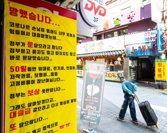 9월 8일 서울 신촌 한 노래방 앞에 폐업을 알리는 현수막이 걸려 있다. '망했습니다'로 시작하는 자영업자의 심경 토로가 보는 이까지 눈물짓게 만든다.