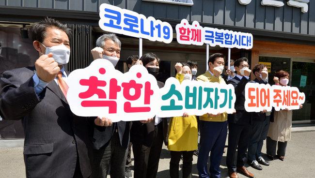 4월 21일 대구 중구청과 시민단체 관계자들이 지역 상점을 돕기 위한 '착한 소비자 운동'을 홍보하고 있다. [뉴시스]