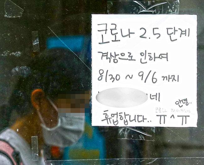 8월 31일 서울 시내 한 음식점에 붙어 있는 휴업 안내문. [뉴시스]