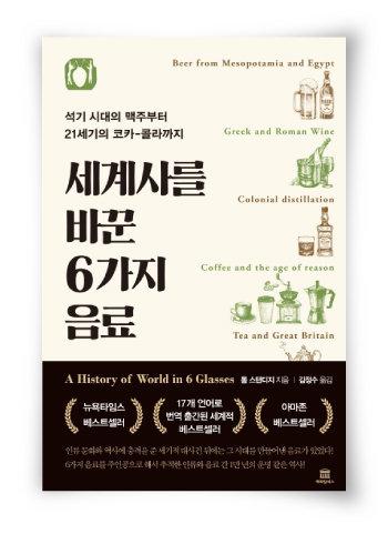 톰 스탠디지 지음, 김정수 옮김, 캐피털북스, 324쪽, 1만6800원