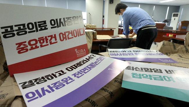 8월 20일 서울 용산구 대한의사협회에서 관계자들이 각 병원에 보낼 손피켓을 정리하고 있다. [송은석 동아일보 기자]
