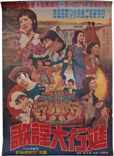 1975년 당시 인기 가수들이 전국의 아름다운 풍경을 배경으로 촬영한 영화 '가요대행진' 포스터. 이같은 가수관련 영화와 극장쇼 포스터는 개체 수가 거의 남아 있지 않다.