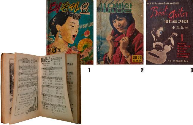 1 1959년 세광출판사에서 발행한 대중가요 3집 노래책.  2 1966년 발행된 대중가요 잡지 '가요생활' 창간호. 3 60년대에 발간된 한국 록의 대부 신중현의 첫 기타 악보집.