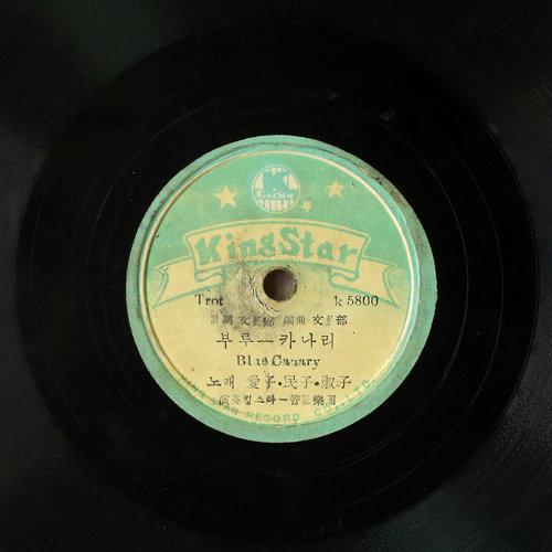 국내 걸그룹 최초로 1959년 미국에 진출한 김시스터즈의 미공개 데뷔 유성기 음반. 김시스터즈는  미국 현지에서 데뷔음반을 발매한 것으로 알려져 있는데, 그동안 실체가 알려지지 않았던 이 진귀한 음반은 최 대표가 최근 발견해 최초 공개를 했다. 국내에서 1955-56년(추정) 제작한 이 음반은 팀 이름 없이 멤버 이름 애자, 민자, 숙자로 표기했고 '블루 카나리아(Blue Canary)' 등 외국곡을 번안했음을 알 수 있다.