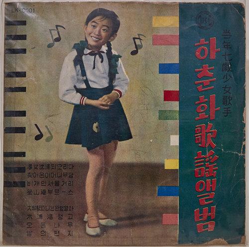 하춘화의 어린 시절 모습이 재킷을 장식한 우리나라 최초의 '어린이 가수' 독집. 1962년에 1000장이 제작된 이 10인치 LP는 현재 고가의 희귀 앨범이 되었다.