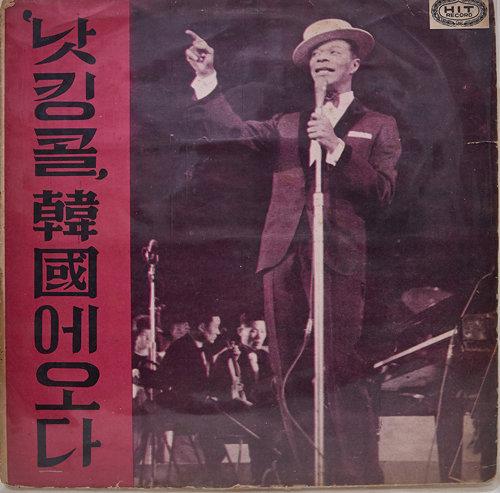 냇 킹 콜의 생애 마지막 공연 실황이 담긴 '빽판'. 콜은 한국에서 열린 이 공연 직후 미국으로 돌아가 사망했다.